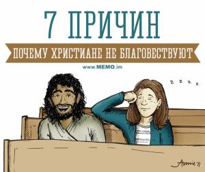 7 причин