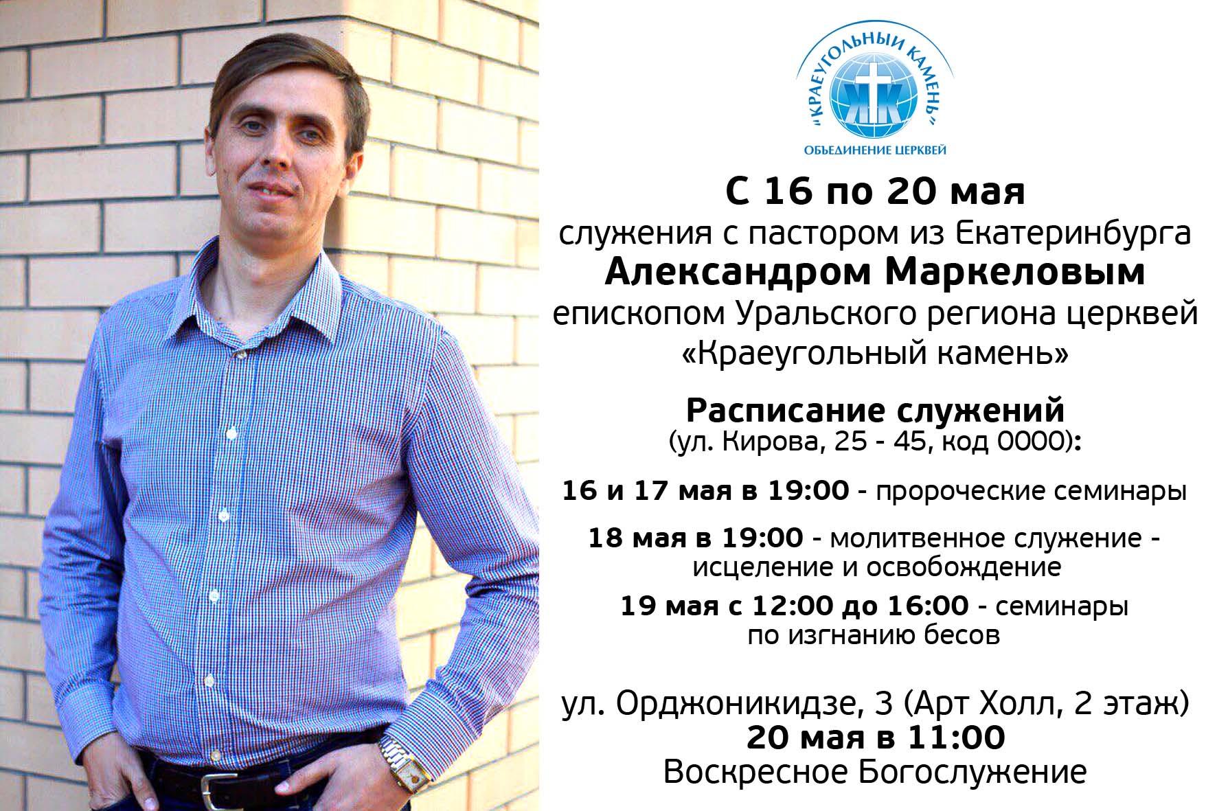 объявление Маркелов