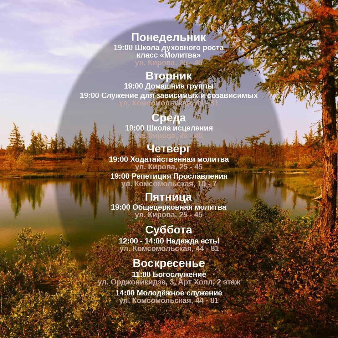 расписание 24-30 октября