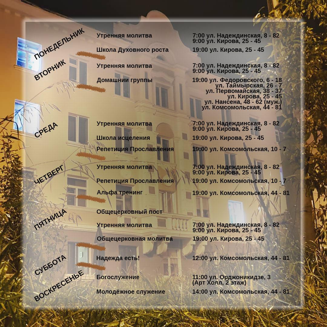 расписание 1-7 сентября_исправленный