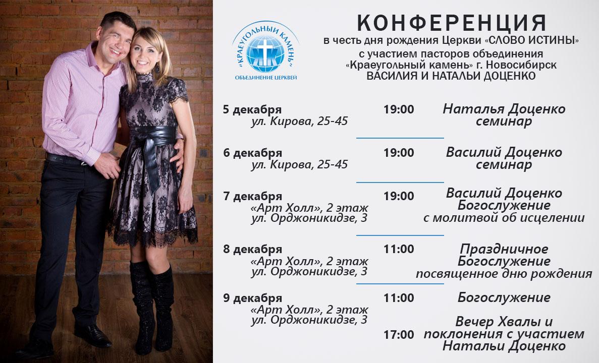 конференция Доценко